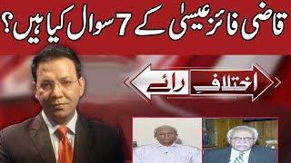 Justice Qazi Faez Isa 7 Questions | Ikhtelaf E Raae  | 13 June 2018 | 24 News HD