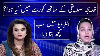 Khadija Siddiqui Exclusive Interview | Neo News