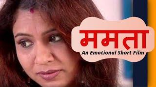 ममता (Short Film) Mamta