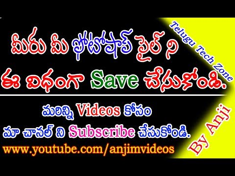 How To Save Photoshop file to JPG or Tiff formats in Telugu
