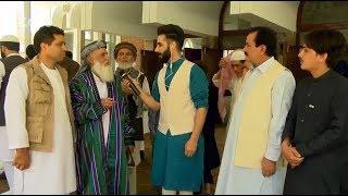 Download ویژه برنامهء بامداد خوش به مناسبت عید قربان - روز اول / Bamdad Khosh Eid Qurban Special Show Video