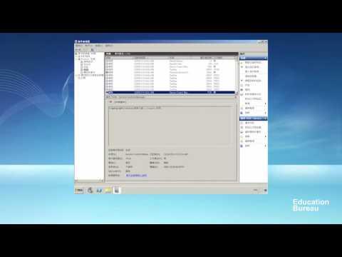 Event Log Checking (Windows Server 2008 R2)
