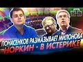 Download  Евгений Понасенков размазывает Милонова, а Норкин срывается в истерику  MP3,3GP,MP4