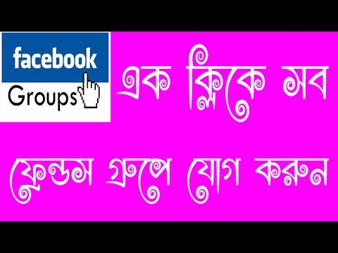 Add All Your Friends To Your Facebook Group  By One Click | Laptop | Firefox | Developer Script |
