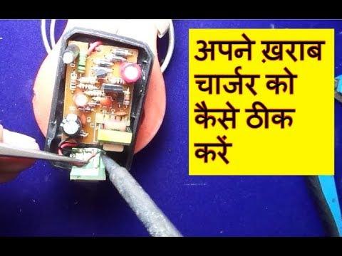 अपने ख़राब चार्जर को कैसे ठीक करें !!How To Repair Damaged Charger!!