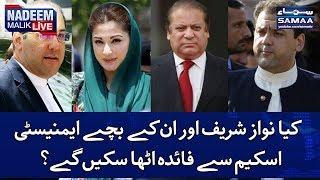 Kia Nawaz Sharif Aur Inke Bachay Amnesty Scheme Se Faida Utha Sakengy? | SAMAA TV | Nadeem Malik