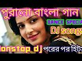 NEW BENGALI DJ REMIX DANCE HANGAMA SPECIAL mp3