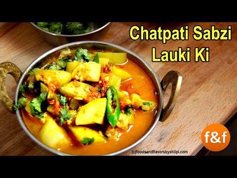 Lauki ki Sabzi Recipe - How to make louki ki sabzi in different style