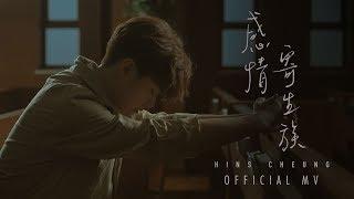 張敬軒 Hins Cheung《感情寄生族》 (Parasite) [Official MV]