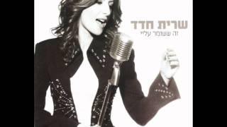 שרית חדד - תצאי מהכלים - Sarit Hadad - Tezi Meakelim