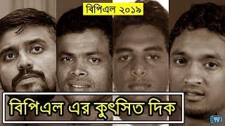 BPL 2019 | UNSOLD Player List 2018-2019 | Shahriar Nafees Razzak Tushar Imran Naeem