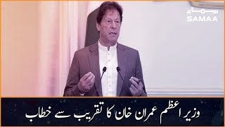 PM Imran Khan Speech at Corona Relief Tigers Force volunteers event in Lahore | SAMAA TV