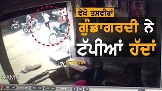 ਬੇਲਗਾਮ ਹੋਏ ਗੁੰਡੇ ਬਦਮਾਸ਼, ਵੇਖੋ CCTV ਤਸਵੀਰਾਂ | TV Punjab