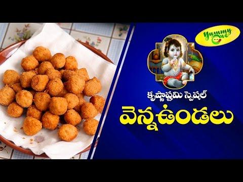 Venna Vundalu (Butter Balls) Krishnashtami Special Recipe - YummyOne