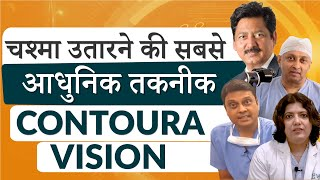Contoura Vision Laser   AIIMS, Eye7 & Medanta Doctors Speak   Beyond Lasik and Smile Laser
