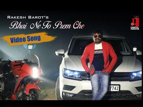 Xxx Mp4 Bhai Ne To Prem Che Rakesh Barot New Gujarati Song 2019 Maa Digital Production 3gp Sex