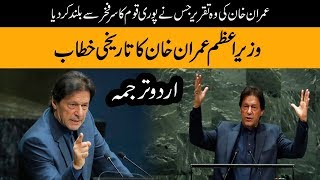 Urdu Dubbing | PM Imran Khan Historic speech in UNGA