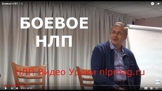 Download Боевое НЛП. 1.1 Video