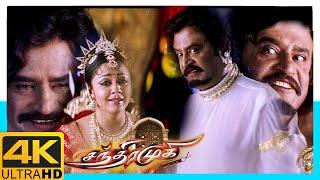 Chandramukhi Tamil Movie 4K Scenes | Rajinikanth Saves Jothika from Chandaramuki | Prabhu | Jyothika