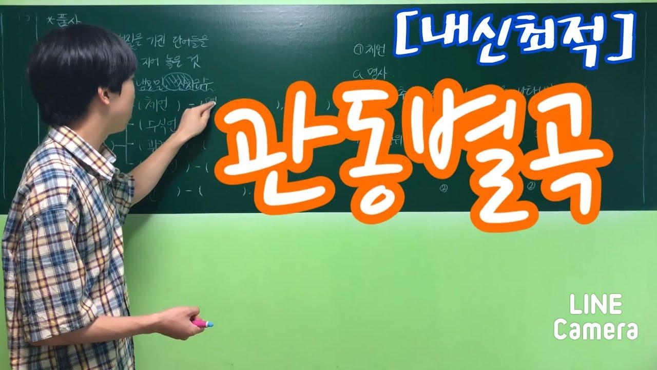 고1 국어 신사고 (21강) 정철 관동별곡 #1
