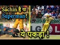 Download  क्रिकेट के 10 अविश्वसनीय कैच   Top 10 Unbelievable Cricket Catches (Please comment the BEST catch) MP3,3GP,MP4