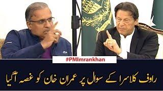 PM Imran Khan gets angry | Media ki baat mat karo | SAMAA TV