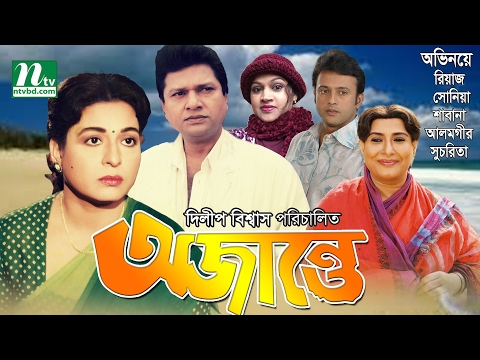 Bangla Movie - Ojante | Riaz, Sonia, Shabana & Alamgir | Popular Bangla Movie