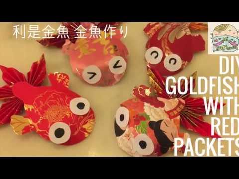 DIY CNY GoldFish with Red pockets 農歷新年紅包利是金魚  金魚作りCNY Deco Crafts