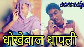 धोखो देगी धापली Mangi RajpuT राजस्थानी हरयाणवी कॉमेडी