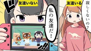 【漫画】友達ができない人の特徴【マンガ動画】