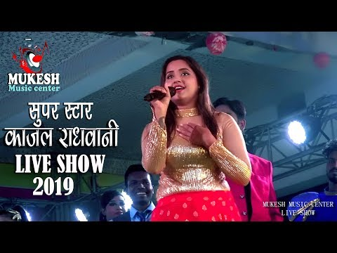 Xxx Mp4 काजल राघवानी स्टेज शो 2019 💕 Kajal Ragwani Stage Show💋 Mukesh Music Center 3gp Sex