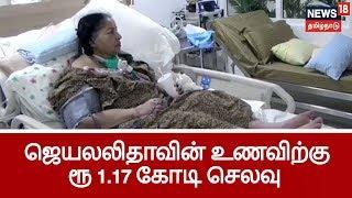 அப்போலோவில் ஜெயலலிதாவின் உணவிற்கு மட்டுமே ரூ 1.17 கோடி செலவு  | Jayalalitha Death Case