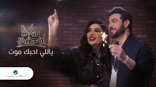 Majid Al Mohandis ... Yally Ahebak Mout - Video Clip | ماجد المهندس ... ياللي احبك موت - فيديو كليب