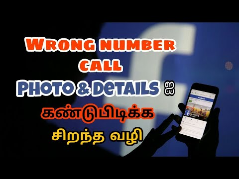 How to Find a Wrong Number calls through the facebook | in Tamil | You TECH TAMIL |
