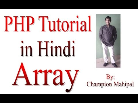 Learn PHP Tutorial in Hindi Array Part 5