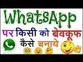 How to Make Someone Fool on Whatsapp | दोस्तो को व्हाट्सएप पर कैसे वेवकूफ़ बनाये