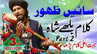 Sain Zahoor Ahmed || Bulah Shah Kalam Nachna Penda Ay || Butiful Kalam || Faakhri Studio 03046529832