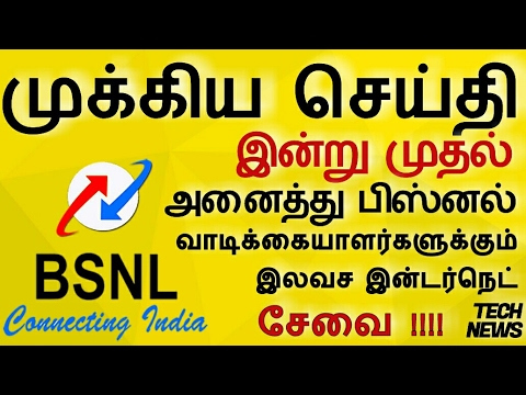BSNL's STV 333 USERS CAN ENJOY UNLIMITED DATA FREE NET FOR LIMITED PERIOD - TAMIL | தமிழ்