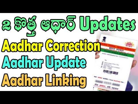 Aadhaar latest news today | aadhar updates today | aadhar new telugu | tekpedia