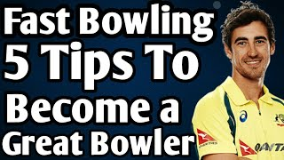 Fast Bowling Tips: 5 Tips To Become a Good Fast Bowler | Bowling Tips in Hindi | Tips For Begginer