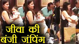 Ziva Dhoni Jumping in Sakshi Dhoni Lap, CUTE Video Goes Viral | FilmiBeat
