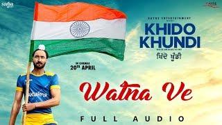 Watna Ve - Sukhwinder Singh | Ranjit Bawa | Full Audio Punjabi Songs |  Khido Khundi | Rel. 20th Apr