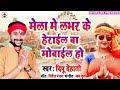Download 2018 ka super Bhakti Geet redmi mobile ke Gk Dj MP3,3GP,MP4