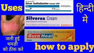 Silverex Ionic Gel || जले हुए निशान को सिर्फ 2
