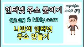 ⭐인터넷 주소 줄이기⭐, 나만의 인터넷 주소 만들기 (feat. gg.gg & bitly)