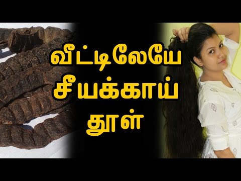 வீட்டிலேயே சீயக்காய் தூள் | Home Made Shikakai Powder | Tamil Beauty Tips | Beauty Tips in Tamil