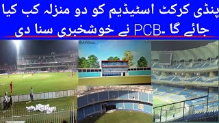 Double stands in Pindi cricket stadium - renovation update - Hope TV