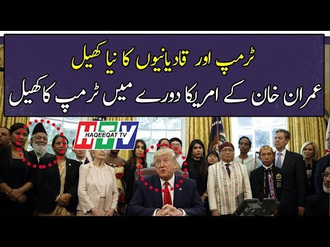 Xxx Mp4 Another Twist Before The Tour And Meeting Of Imran Khan And Donald Trump 3gp Sex