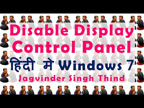 Windows 7 Group Policy - Disable Display Control Panel (Hindi)