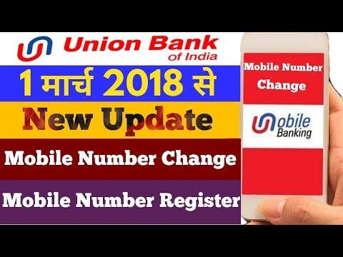 Union bank of India me mobile number change registration  कैसे करते है